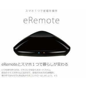 イーリモート eRemote 次世代スマートリモコン RJ-3 Link Japan Amazon Alexa Google Home 対応製品|bakaure-onlineshop|02