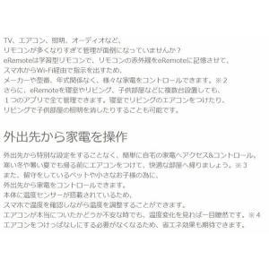 イーリモート eRemote 次世代スマートリモコン RJ-3 Link Japan Amazon Alexa Google Home 対応製品|bakaure-onlineshop|04