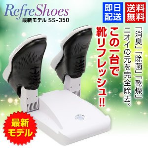 新価格 リフレッシューズ SS300-N 1,080円相当限定特典付 楽天1位 TVで話題 三機能搭載 靴用 脱臭 除菌 乾燥器 シューズ 靴 乾燥|bakaure-onlineshop