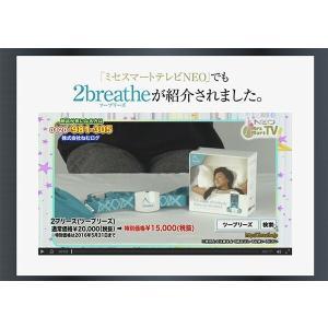 楽天1位 メディアで話題 睡眠改善 快眠ウェアラブルセンサー 2brethe ツーブリーズ iPhone iPad専用 快眠グッズ 安眠グッズ bakaure-onlineshop 04