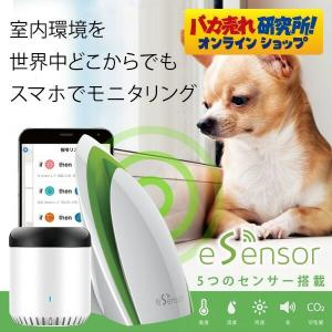 イーセンサー eSensor 次世代WiFi環境センサ− イーリモート eRemoteと連動