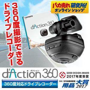 ダクション dAction 360 DC3000 カーメイト ドライブレコーダー 360度 アクションカメラ|bakaure-onlineshop