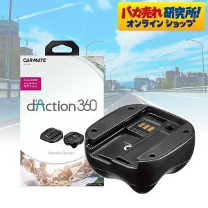 dAction 360 ダクション 360 DC100 バッテリーオプション カーメイトの商品画像