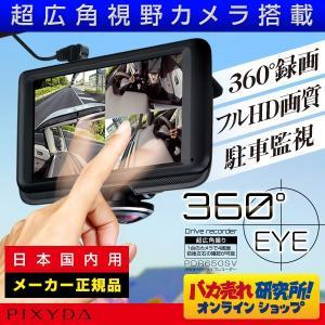 セイワ PIXYDA 360 ドライブレコーダー 360度 日本製 駐車監視|bakaure-onlineshop