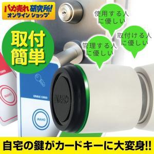 電子錠 カードロックシリンダー ピックル PIQRU ドア加工不要 IC カードキー 3枚入|bakaure-onlineshop
