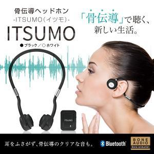 骨伝導 ヘッドホン ITSUMO ワイヤレスイヤホン bluetooth  専用集音器付き 日本企画 軽量 高音質 ヘッドフォン ワイヤレスヘッドホン|bakaure-onlineshop