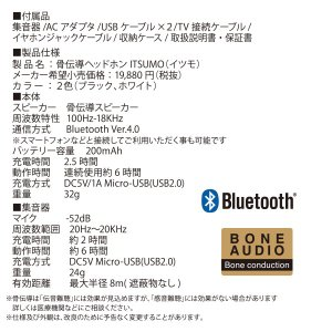 骨伝導 ヘッドホン ITSUMO ワイヤレスイヤホン bluetooth  専用集音器付き 日本企画 軽量 高音質 ヘッドフォン ワイヤレスヘッドホン|bakaure-onlineshop|07
