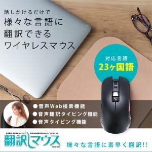 翻訳 音声入力 翻訳しマウス 業界初 無線マウス ワイヤレスマウス 23ヶ国語 対応|bakaure-onlineshop