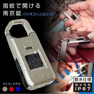 指紋認証 南京錠 バイオフィンロック  防水  USB充電式 電子マスターキー付 最先端 セキュリティ 指紋 で 開ける 南京錠 鍵|bakaure-onlineshop