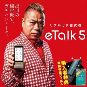 KAZUNA eTalk5 購入特典付 グローバル通信 2年 SIMカード同梱版 bakaure-onlineshop