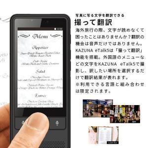 KAZUNA eTalk5 購入特典付 グローバル通信 2年 SIMカード同梱版 bakaure-onlineshop 06