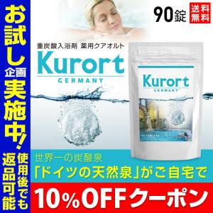 限定セール10%OFFクーポン 重炭酸 入浴剤 薬用 長湯ホ...