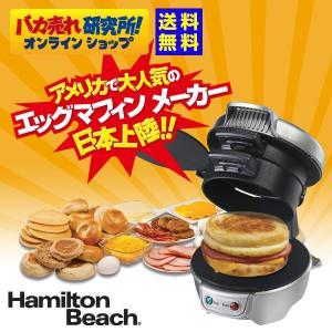 エッグマフィンサンドイッチメーカー 正規輸入品 メーカー保証付 エッグマフィン ホットサンド サンドイッチ キッチングッズ キッチン家電