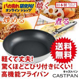 日本製高品質 フライパン TVで絶賛 キャストパン 26cm ガス火 対応|bakaure-onlineshop