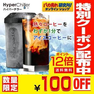 100円OFFクーポン ハイパーチラー  熱々のコーヒーが1分でアイスコーヒーに 急速冷却 アイス珈琲メーカー|bakaure-onlineshop