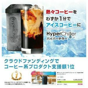 100円OFFクーポン ハイパーチラー  熱々のコーヒーが1分でアイスコーヒーに 急速冷却 アイス珈琲メーカー bakaure-onlineshop 02