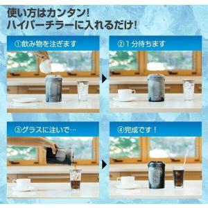 100円OFFクーポン ハイパーチラー  熱々のコーヒーが1分でアイスコーヒーに 急速冷却 アイス珈琲メーカー bakaure-onlineshop 04