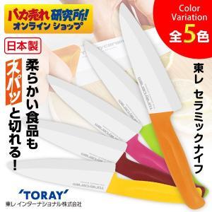 東レ セラミックナイフ 三徳包丁16cm 日本製|bakaure-onlineshop