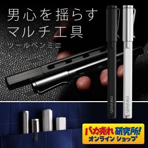 ツールペンミニ Tool Pen mini 22本分の工具が1本で ペン型 マルチ工具 男心を揺らす大人のアイテム mininch ギフト 父の日 父親 誕生日 プレゼント|bakaure-onlineshop