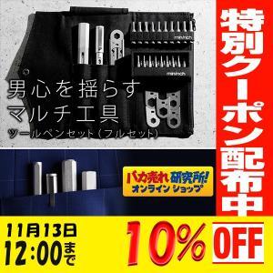 500円OFFクーポン ツールペン シリーズフルセット Tool pen ペン型 マルチ工具 男心を揺らす大人のアイテム mininch ギフト 父の日 父親 誕生日 プレゼント|bakaure-onlineshop