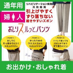 TVでも絶賛 おしりスルッとパンツ 婦人 通年 用 ケアファッション 介護衣料 介護品 介護ズボン 日本製 介護用品 介護パンツ 婦人服 ズボン|bakaure-onlineshop