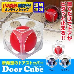 ドアキューブ Door Cube ドアストッパー|bakaure-onlineshop