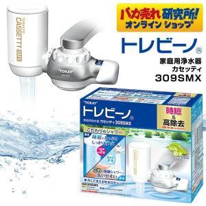 トレビーノ 最新モデル カセッティ 309SMX 時短 高除去 13項目クリア 浄水器 蛇口直結型 東レ|bakaure-onlineshop