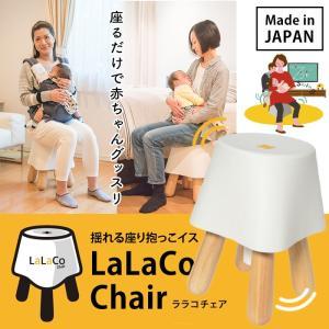 ララコチェア 赤ちゃん 寝かしつけ 日本製 最高安全基準 天然木 無垢材 出産祝い ギフト|bakaure-onlineshop