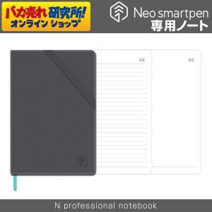Neo smartpen ネオスマートペン専用 プロフェッショナルノート ハードカバー A5変型 デ...