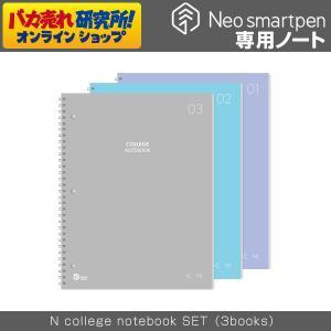 Neo smartpen ネオスマートペン専用 カレッジノート  新デザイン A4変型 リングノート...