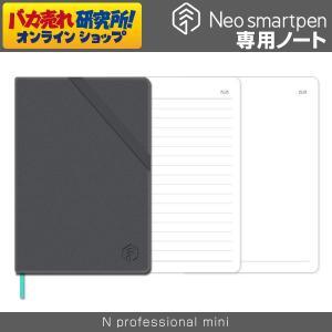 Neo smartpen ネオスマートペン専用 プロフェッショナルノート ミニ 携帯サイズ ハードカ...