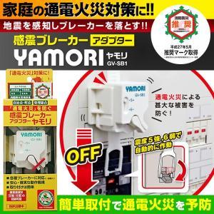 ヤモリ YAMORI 感震ブレーカー アダプター リンテック21 ブレーカー 自動遮断装置 地震対策 地震 通電火災 防止|bakaure-onlineshop