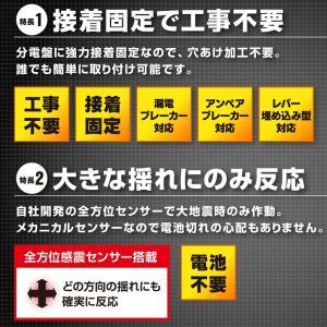 ヤモリ YAMORI 感震ブレーカー アダプター リンテック21 ブレーカー 自動遮断装置 地震対策 地震 通電火災 防止|bakaure-onlineshop|02