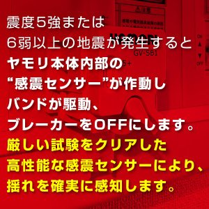 ヤモリ YAMORI 感震ブレーカー アダプター リンテック21 ブレーカー 自動遮断装置 地震対策 地震 通電火災 防止|bakaure-onlineshop|05