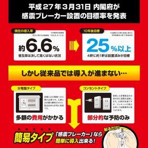 ヤモリ YAMORI 感震ブレーカー アダプター リンテック21 ブレーカー 自動遮断装置 地震対策 地震 通電火災 防止|bakaure-onlineshop|07