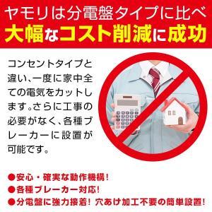 ヤモリ YAMORI 感震ブレーカー アダプター リンテック21 ブレーカー 自動遮断装置 地震対策 地震 通電火災 防止|bakaure-onlineshop|08