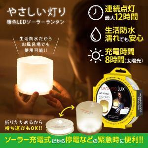 エムパワード ラックス ランタン 暖色 LED ソーラー アウトドア 防災 グッズ 防災用品|bakaure-onlineshop