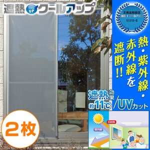 遮熱クールアップ 最短発送 100cmx200cm 2枚セット クールアップ セキスイ 積水 熱中症 対策|bakaure-onlineshop