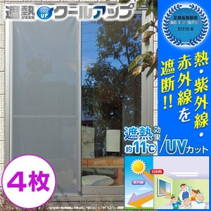 遮熱クールアップ 100cmx200cm 4枚セット 購入特典付 クールアップ セキスイ 積水 熱中症 対策|bakaure-onlineshop