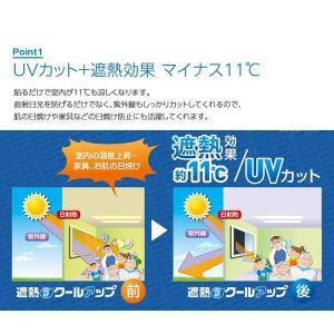 遮熱クールアップ 100cmx200cm 4枚セット 購入特典付 クールアップ セキスイ 積水 熱中症 対策|bakaure-onlineshop|06