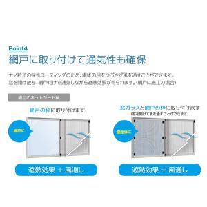 遮熱クールアップ 100cmx200cm 4枚セット 購入特典付 クールアップ セキスイ 積水 熱中症 対策|bakaure-onlineshop|10