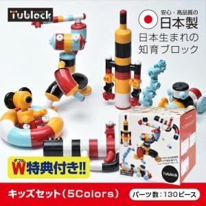チューブロック キッズセット W特典付 5色 おもちゃ 知育玩具 誕生日プレゼント 5歳 6歳 7歳 8歳 9歳 ブロック Tublock bakaure-onlineshop