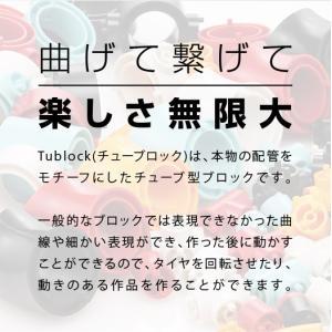 チューブロック キッズセット W特典付 5色 おもちゃ 知育玩具 誕生日プレゼント 5歳 6歳 7歳 8歳 9歳 ブロック Tublock bakaure-onlineshop 06