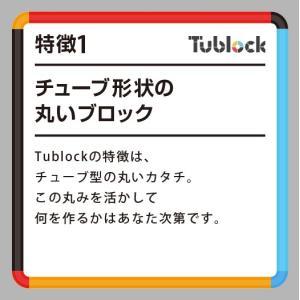 チューブロック キッズセット W特典付 5色 おもちゃ 知育玩具 誕生日プレゼント 5歳 6歳 7歳 8歳 9歳 ブロック Tublock|bakaure-onlineshop|07