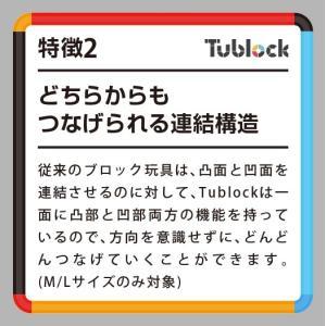 チューブロック キッズセット W特典付 5色 おもちゃ 知育玩具 誕生日プレゼント 5歳 6歳 7歳 8歳 9歳 ブロック Tublock bakaure-onlineshop 08