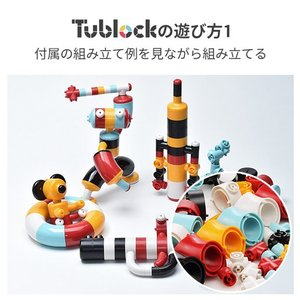 チューブロック キッズセット W特典付 5色 おもちゃ 知育玩具 誕生日プレゼント 5歳 6歳 7歳 8歳 9歳 ブロック Tublock bakaure-onlineshop 10
