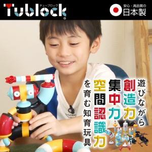 チューブロック スタンダードセット W特典付 5カラーズ おもちゃ 知育玩具 誕生日プレゼント 5歳 6歳 7歳 8歳 9歳 ブロック Tublock|bakaure-onlineshop|03