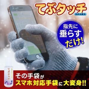 てぶタッチ 18ml スマホ対応手袋 手袋用 タッチパネル操作 補助液剤 てぶたっち テブタッチ|bakaure-onlineshop