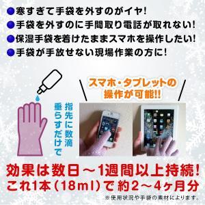 てぶタッチ 18ml スマホ対応手袋 手袋用 タッチパネル操作 補助液剤 てぶたっち テブタッチ|bakaure-onlineshop|02