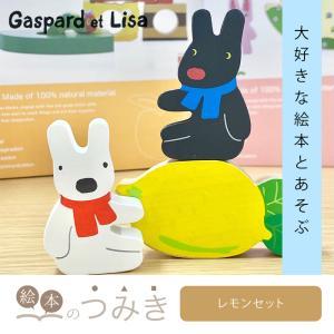 絵本のつみき リサとガスパール レモンセット セットシリーズ 知育玩具 ライブエンタープライズ